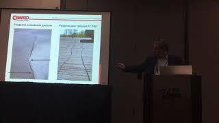 Технологии содержания дорог, семинар