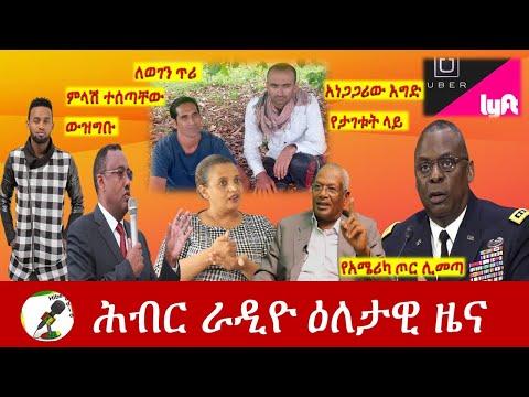 Hiber Radio Daily Ethiopia News Jun 17, 2021 | ሕብር ራዲዮ | Ethiopia