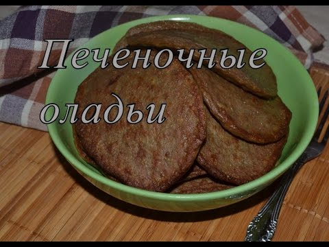 Как приготовить оладьи из печени говяжьей пошаговый