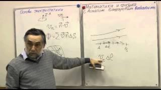 Основы электростатики 1