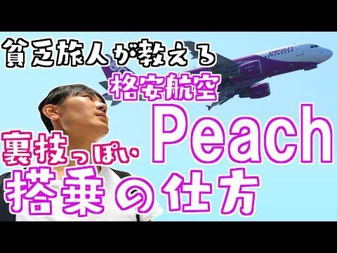 【貧乏旅人が教える】格安航空Peachの裏技っぽい搭乗の仕方