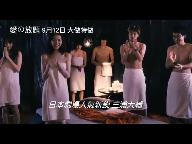 《愛の放題》中文預告(30秒輔導級版)