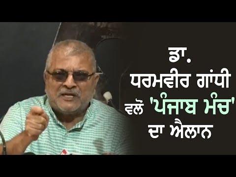 Dr.Dharamvir Gandhi ਵਲੋਂ Punjab ਮੰਚ ` ਦਾ ਐਲਾਨ
