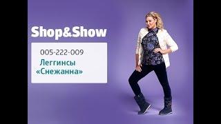 Леггинсы «Снежанна». Shop & Show (Одежда)
