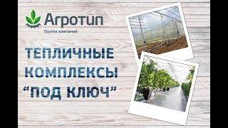 Группа компаний АГРОТИП – это строительная компания «ПКФ АГРОТИП», Тепличный комбинат «Белореченский