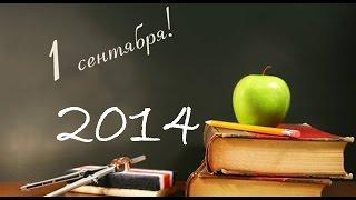 Школа №2055. 1 сентября 2014. День знаний.