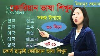 কোরিয়ান ভাষা শিক্ষা , Korean part 51 , Korean to bangla language , Korean language bangla tutorial