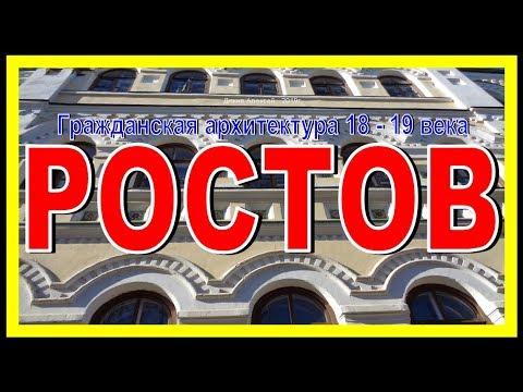 РОСТОВ ВЕЛИКИЙ Гражданская архитектура 18 - 19в