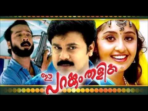 Kudamulla Kammalaninju Lyrics - കുടമുല്ല കമ്മലണിഞ്ഞാൽ - Ee Parakkumthalika Movie Songs Lyrics