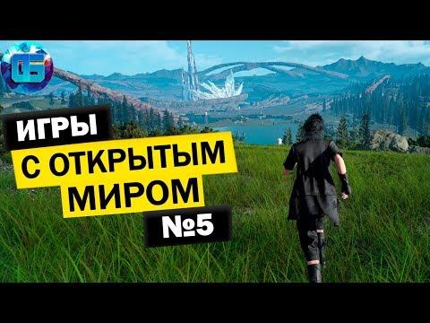 ТОП Игр с Открытым Миром на ПК | Лучшие Игры с Открытым Миром Часть 5