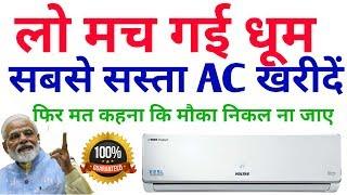 सबसे सस्ता AC इस तरीके से खरीद सकते हैं | best price ac | sabse sasta ac | eeslmart ac | aaosikhe