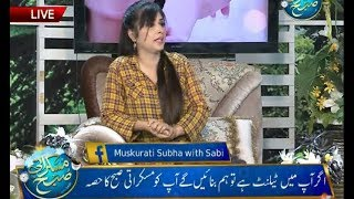 Muskurati Subah With SABI | Live Morning Program | Metro1 News 25 June 2019