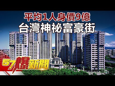 平均1人身價9億 台灣神祕富豪街《57爆新聞》精選篇 網路獨播版