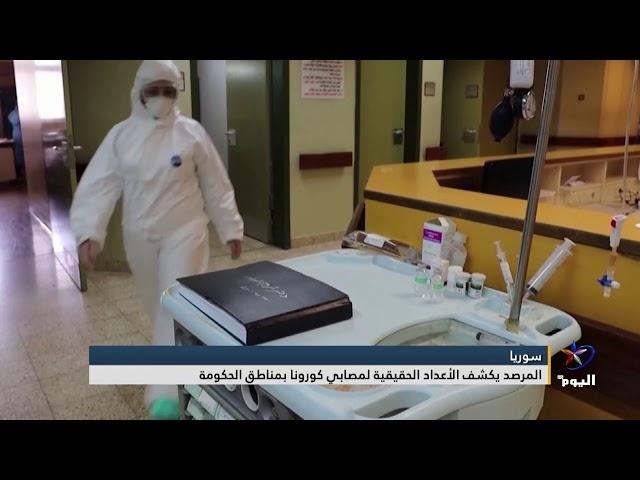 المرصد يكشف الأعداد الحقيقية لمصابي كورونا بمناطق الحكومة السوريةِ