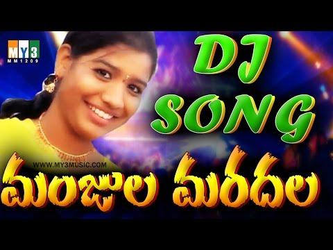 Telugu Folk DJ Songs | Manjula Maradhala | Telangana Dj Mix Songs | Folk RimiDj Songs