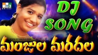 Telugu Folk Dj Songs  Manjula Maradhala  Telangana Dj Mix Songs  Folk Rimidj Songs