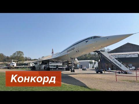 Выпуск 42 Сверхзвуковой пассажирский Конкорд