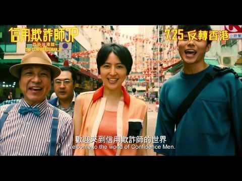 信用欺詐師JP:香港浪漫篇 (The Confidence Man JP - The Movie)電影預告