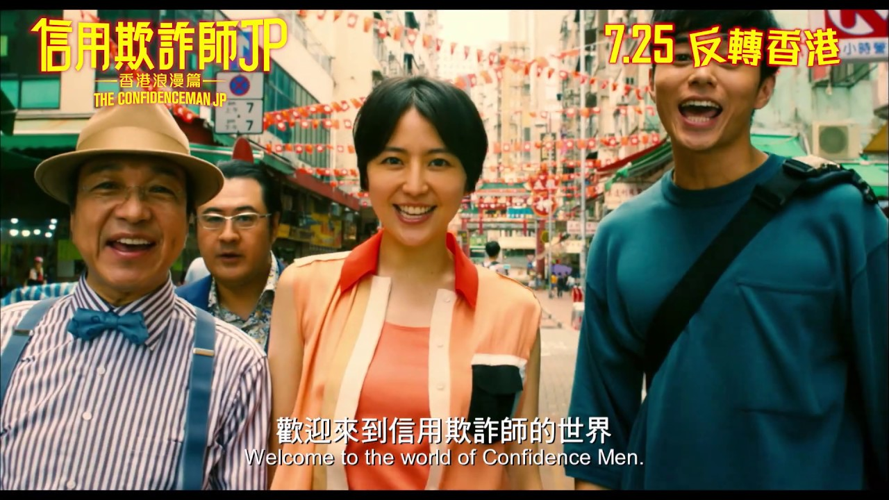 《信用欺詐師JP : 香港浪漫篇》(The Confidenceman JP) 7月25日 反轉香港 - YouTube