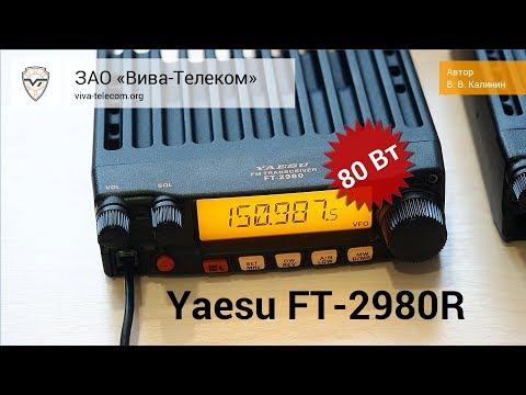 Мощь 2018! Радиостанция Yaesu FT-2980