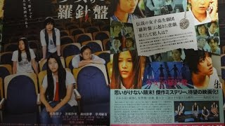 少女たちの羅針盤 2011 映画チラシ 2011年5月14日公開 【映画鑑賞&グッ...