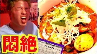 【激辛】病院送りが続出する地獄カレー完食できるまで帰れません!!!!!!! thumbnail