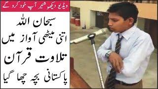Most beautiful voice of a Pakistani Boy - Tilawat Surah Rahman - Amir News