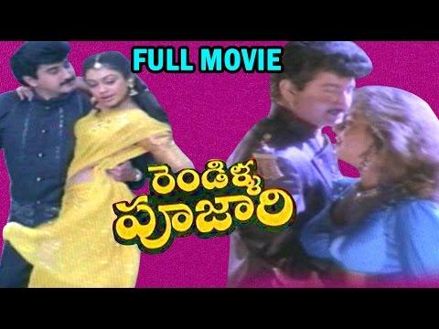 Rendilla Poojari Latest Telugu Full Movie   Suman, Naghma, Shobana   2017