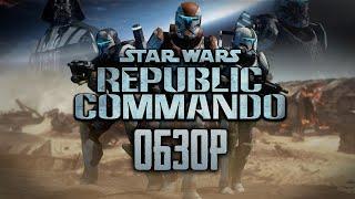STAR WARS: Republic Commando | Коммандос далёкой-далёкой галактики [ОБЗОР]