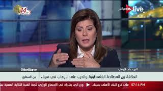 بين السطور: مصر تمتلك التكنولوجيا والقوة لإسكات أهل الشر  ( حلقة الإثنين 16 أكتوبر2017)