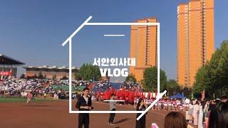 [VLOG] #18 중국 서안외사대 교환학생 - 체육대…