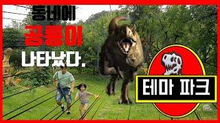 여름방학 체험학습 공룡 마을  쥬라기공원 테마파크  S…