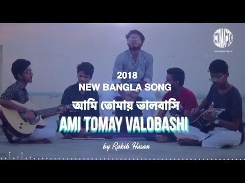 2018 NEW LOVE SONG| AMI TOMAY VALOBASHI (আমি তোমায় ভালবাসি) Official Lyrics Song | Rakib Hasan
