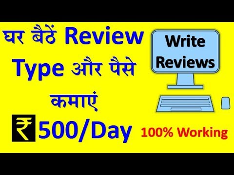 How to earn money in india by typing