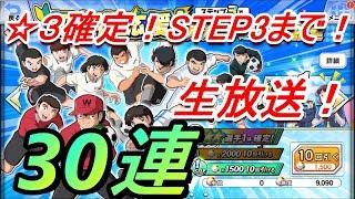 キャプテン翼 ZERO#2  ☆3確定STEP3まで引きます!!30連! キャプゼロ
