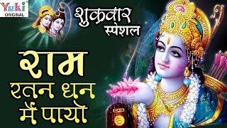 शुक्रवार स्पेशल भजन : राम रतन धन मै पायो : भगवान राम का नाम लेने से सारे बिगड़े काम बन जाते है