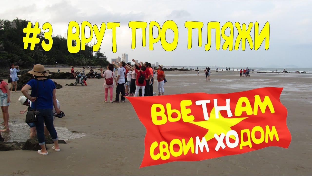 Вьетнам Вунгтау Пляжи Море Аренда машины Самостоятельные путешествия Отзывы своимходомвовьетнам
