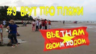 Вьетнам Вунгтау Пляжи Море Аренда машины Самостоятельные путешествия Отзывы