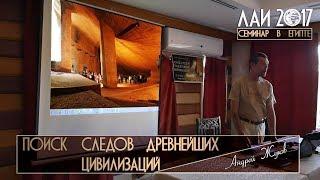 New/Андрей Жуков: Поиск следов древнейших цивилизаций