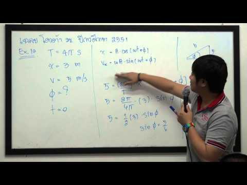 ฟิสิกส์ พี่ณัฐ เฉลยโควต้า มข 51 part 1