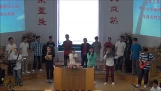 20140928浸信會仁愛堂青少年獻詩_我們歡迎君王降臨