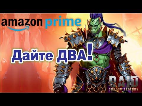 Второй Галек на мульта через Российскую карту. RAID: shadow legends плюс Amazon Prime
