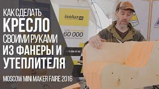 Кресло из фанеры и утеплителя своими руками / MMMF 2016