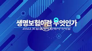 2021 모집인 자격시험 동영상 QR08
