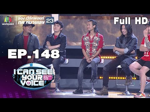 I Can See Your Voice -TH | EP.148 | Bodyslam (ตอนแรก) | 19 ธ.ค. 61 Full HD