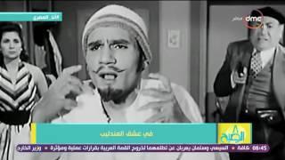 8 الصبح - فقرة #أنا_المصري .. تقرير فى عشق وحب العندليب عبد الحليم حافظ فى ذكرى رحيله