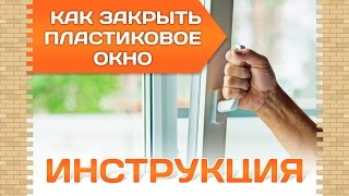 Не закрывается пластиковое окно или дверь. Что делать? Видео, как закрыть пластиковое окно.(, 2014-06-25T14:45:42.000Z)
