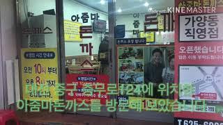 Korea eating 돈까스 백종원맛집 대전맛집 돈까…