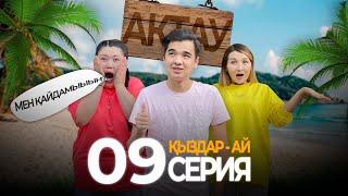 Қыздар-ай  АҚТАУДА (9-серия)