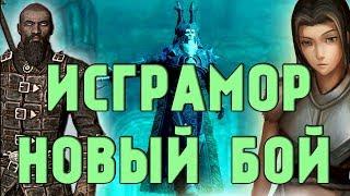 SKYRIM ТУРНИР №11 - ИСГРАМОР VS ИЗРАН, ЦИЦЕРОН VS ЛИДИЯ